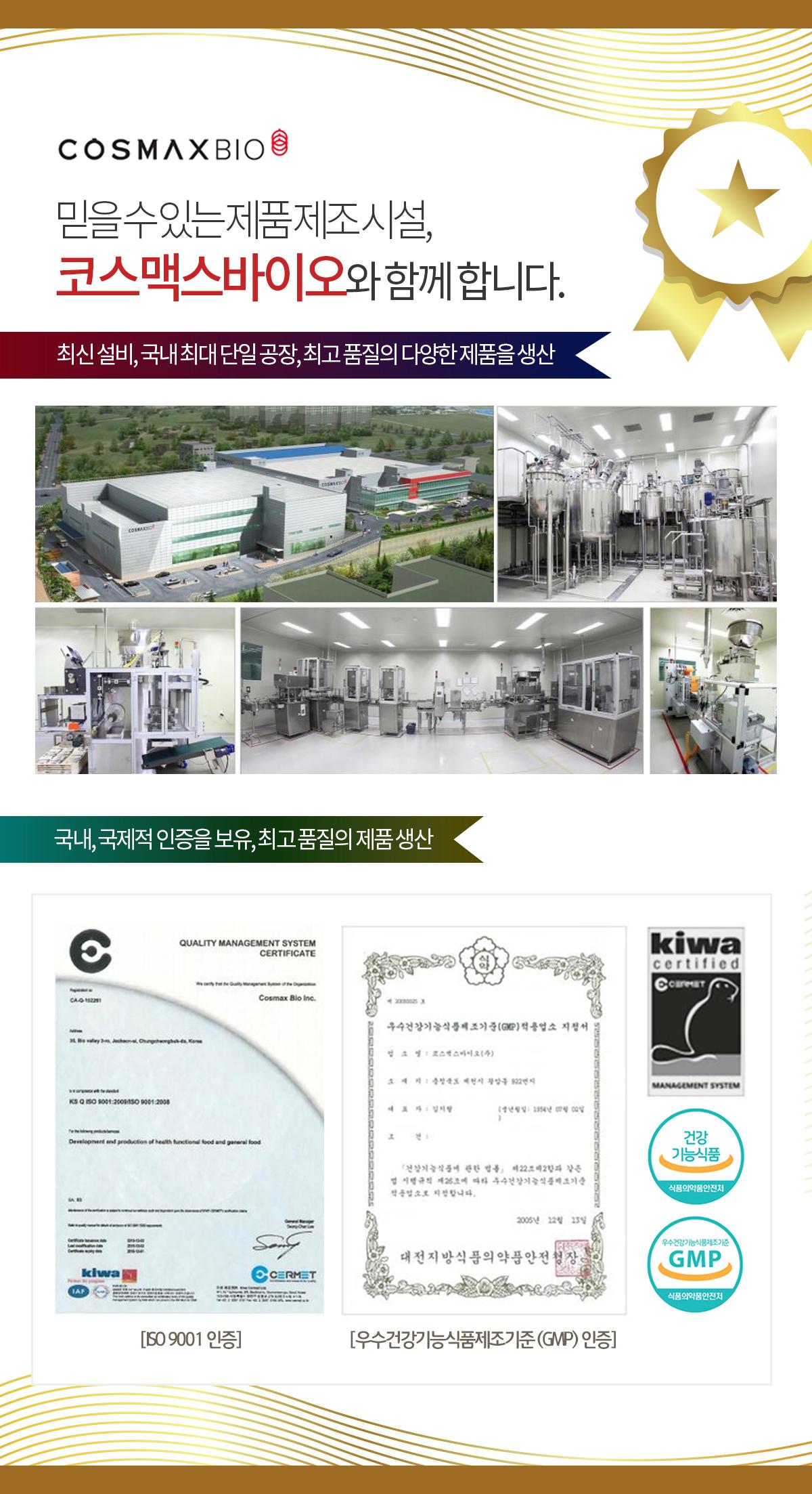 믿을수 있는 제품제조시설, 코스맥스바이오와 함께합니다. 최신설비, 국내최대 단일공장, 최고품질의 다양한 제품을 생산 / 국내,국제적 인증을 보유 ,최고품질의 제품 생산